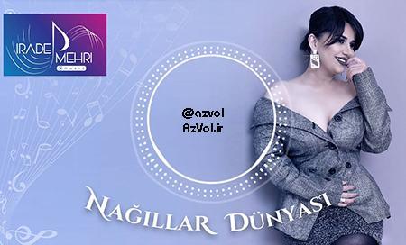 دانلود آهنگ آذربایجانی جدید Irade Mehri به نام Nagillar Dunyasi